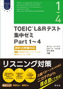 TOEIC L&Rテスト 集中ゼミ Part1-4 [ ポール・ワーデン ]