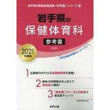 岩手県の保健体育科参考書(2021年度版) (岩手県の教員採用試験「参考書」シリーズ)