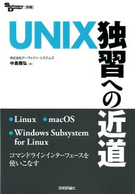UNIX独習への近道 (Software Design別冊) [ 中島雅弘 ]