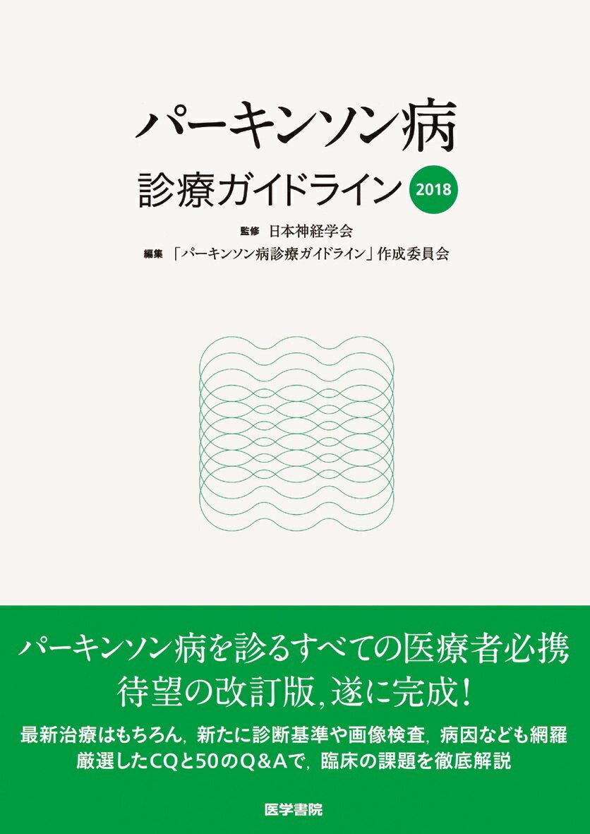 パーキンソン病診療ガイドライン2018 [ 日本神経学会 ]