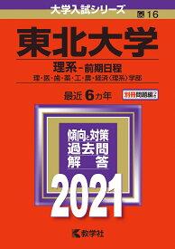 東北大学(理系ー前期日程) 2021年版;No.16 (大学入試シリーズ) [ 教学社編集部 ]