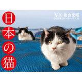 日本の猫岩合光昭カレンダー(2020) ([カレンダー])