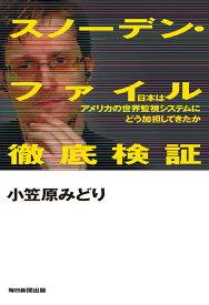 スノーデン・ファイル徹底検証 日本はアメリカの世界監視システムにどう加担してきたか [ 小笠原みどり ]