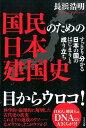 国民のための日本建国史 [ 長浜浩明 ]