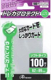 スモールサイズカード用トレカプロテクト ソフトタイプ(クリア)100枚入り