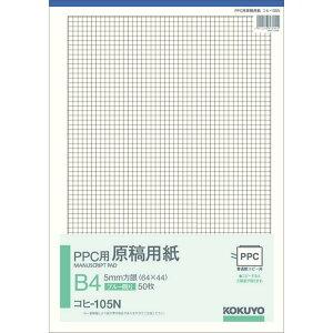 コクヨ PPC用原稿用紙 B4タテ 5mm方眼 コヒー105N 原稿用紙 (文具(Stationary))