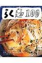 らく麺100 (別冊すてきな奥さん) [ つむぎや ]