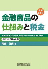 金融商品の仕組みと税金(令和3年3月申告用(令和2年分)) [ 阿部行輝 ]