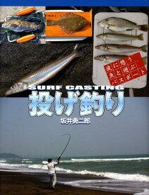 投げ釣り 波に憩う魚と遊ぶパスポート [ 坂井勇二郎 ]