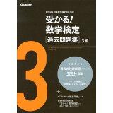 受かる!数学検定過去問題集3級新版