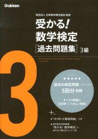 受かる!数学検定過去問題集3級新版 [ 学研教育出版 ]