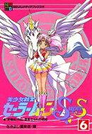 美少女戦士セーラームーンsupers(6)