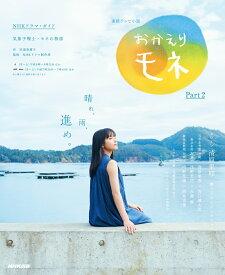 連続テレビ小説 おかえりモネ Part2 (NHKドラマ・ガイド) [ 安達 奈緒子 ]