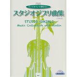 ヴァイオリンで弾きたいスタジオジブリ曲集 (CD BOOK)