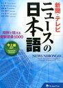 新聞・テレビニュースの日本語 用例で覚える重要語彙1000 [ 松本節子 ]