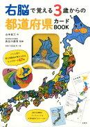 右脳で覚える3歳からの都道府県カードBOOK