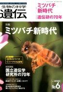 生物の科学遺伝(Vol.73 No.6(201)