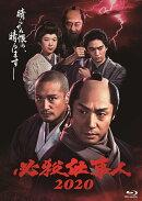 必殺仕事人2020【Blu-ray】
