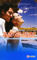 真夏の恋の物語(2010)