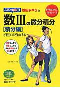 坂田アキラの数3の微分積分「積分編」が面白いほどわかる本パワーUP版