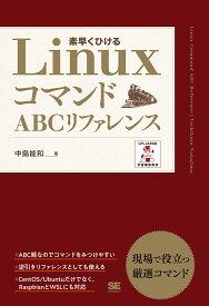 LinuxコマンドABCリファレンス [ 中島 能和 ]