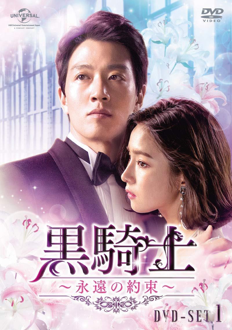 黒騎士〜永遠の約束〜 DVD-SET1 [ キム・レウォン ]