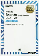 OD>Bronze Oracle Database DBA 12c練習問題編ワイド版 OD版
