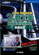 分野別問題解説集2級管工事施工管理技術検定実地試験(平成29年度)