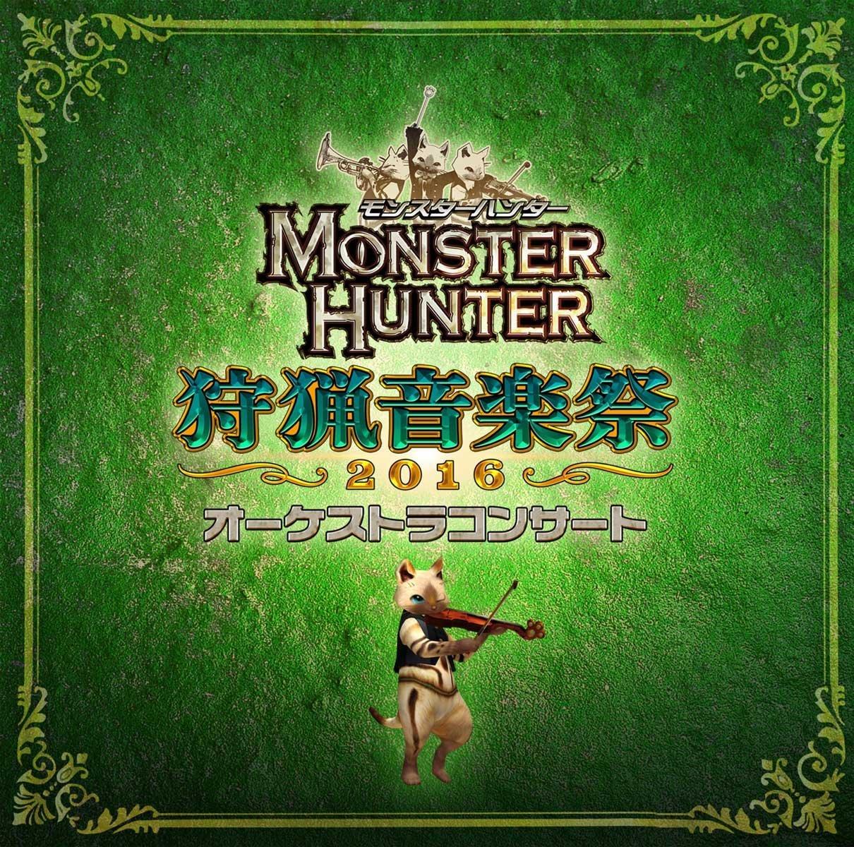 モンスターハンター オーケストラコンサート 狩猟音楽祭2016 [ 栗田博文/東京フィルハーモニー交響楽団 ]