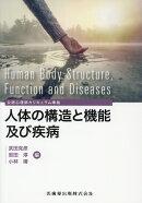 人体の構造と機能及び疾病