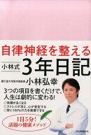 【謝恩価格本】自律神経を整える小林式3年日記(パールピンク)