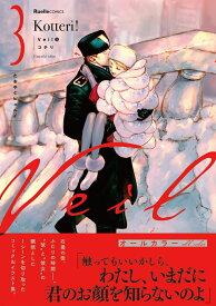 Veil(3)たおやぐビェルイ (リュエルコミックス) [ コテリ ]