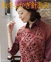 秋冬のかぎ針あみ(vol.8) (Let's knit series)