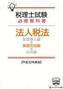 税理士試験必修教科書法人税法基礎完成編(平成30年度版)