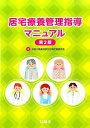 居宅療養管理指導マニュアル第2版 [ 神奈川県薬剤師会 ]