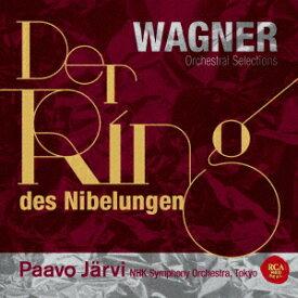 ワーグナー:楽劇「ニーベルングの指環」管弦楽曲集 [ パーヴォ・ヤルヴィ(指揮)NHK交響楽団 ]
