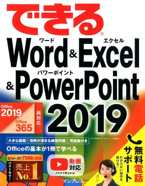 できるWord & Excel & PowerPoint 2019 Office 2019/Office 365両対応 [ 井上香緒里 ]