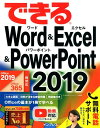 できるWord & Excel & PowerPoint 2019 Office 2019/Office 365両対応 [ 井上香緒里 ]