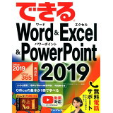 できるWord & Excel & PowerPoint 2019