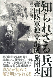 知られざる兵団 帝国陸軍独立混成旅団史 [ 藤井非三四 ]