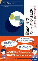 「英語のなぜ?」がわかる図鑑