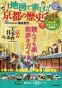 地図で楽しむ!京都の歴史さんぽ (JTBのMOOK) [ 梅林秀行 ]