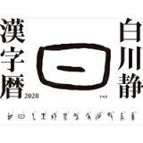白川静漢字暦(2020) ([カレンダー])