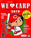 WE・LOVE CARP(2019) HIROSHIMA Athlete Magazin (ぴあMOOK)