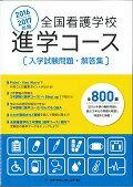 全国看護学校進学コース入学試験問題・解答集(2016-2017)