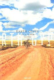EARTH GYPSY はじまりの物語 [ Naho & Maho ]