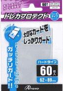 スモールサイズカード用トレカプロテクト ハードタイプ(クリア)60枚入り