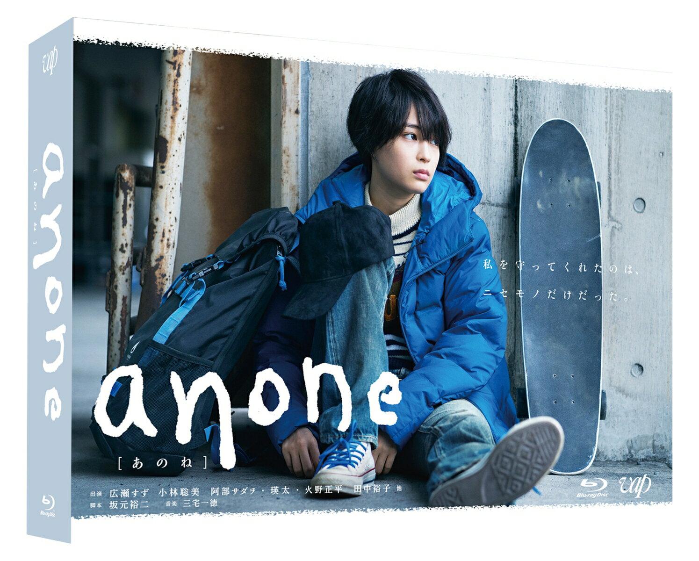 anone【Blu-ray】 [ 広瀬すず ]