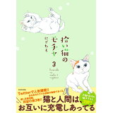 拾い猫のモチャ(3) (KITORA)