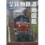 日本貨物鉄道地図鑑 (別冊太陽)